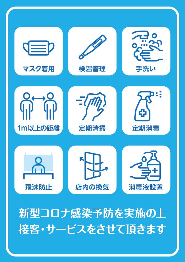 【無料ダウンロード】コロナ感染予防対策ポスター・チラシ[タイプ:A_A4]