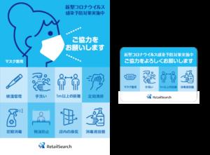 【無料ダウンロード】コロナ感染予防対策ポスター・チラシ・ステッカー-サンプル_2