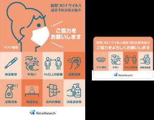 【無料ダウンロード】コロナ感染予防対策ポスター・チラシ・ステッカー-サンプル_3