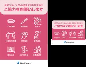 【無料ダウンロード】コロナ感染予防対策ポスター・チラシ・ステッカーサンプル_4