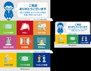 【無料ダウンロード】コロナ感染予防対策ポスター・チラシ・ステッカー-サンプル5