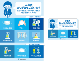 【無料ダウンロード】コロナ感染予防対策ポスター・チラシ・ステッカー-サンプル6
