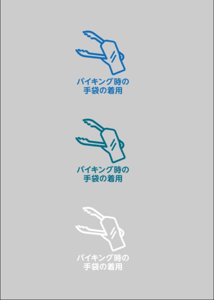 志賀高原オリンピックホテル様 – 対策アイコンのデザイン追加リクエストを頂きました。