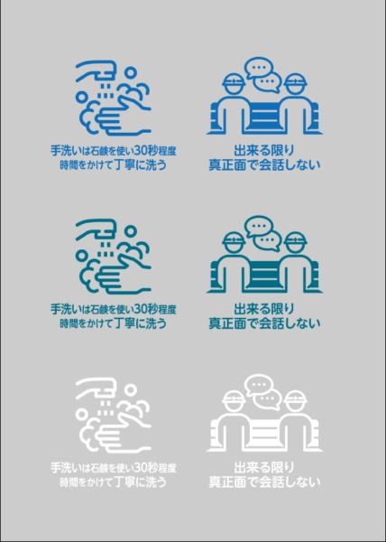 山田商店様 – 対策アイコンのデザイン追加リクエストを頂きました。