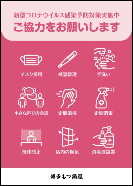 博多もつ鍋屋様-当社でカスタマイズの後、ポスターとして印刷し納品させていただきました。