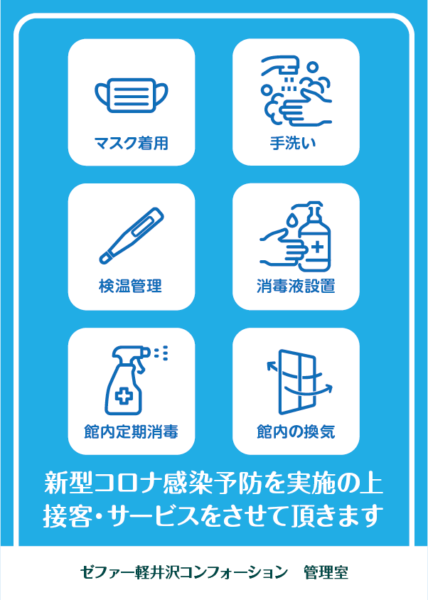 ゼファー軽井沢コンフォーション 管理室様-ロゴ入れと対策アイコンのカスタマイズのご依頼を頂きました。