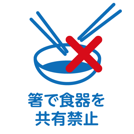 箸で食器を共有禁止