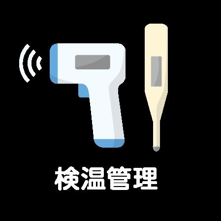 検温管理_01