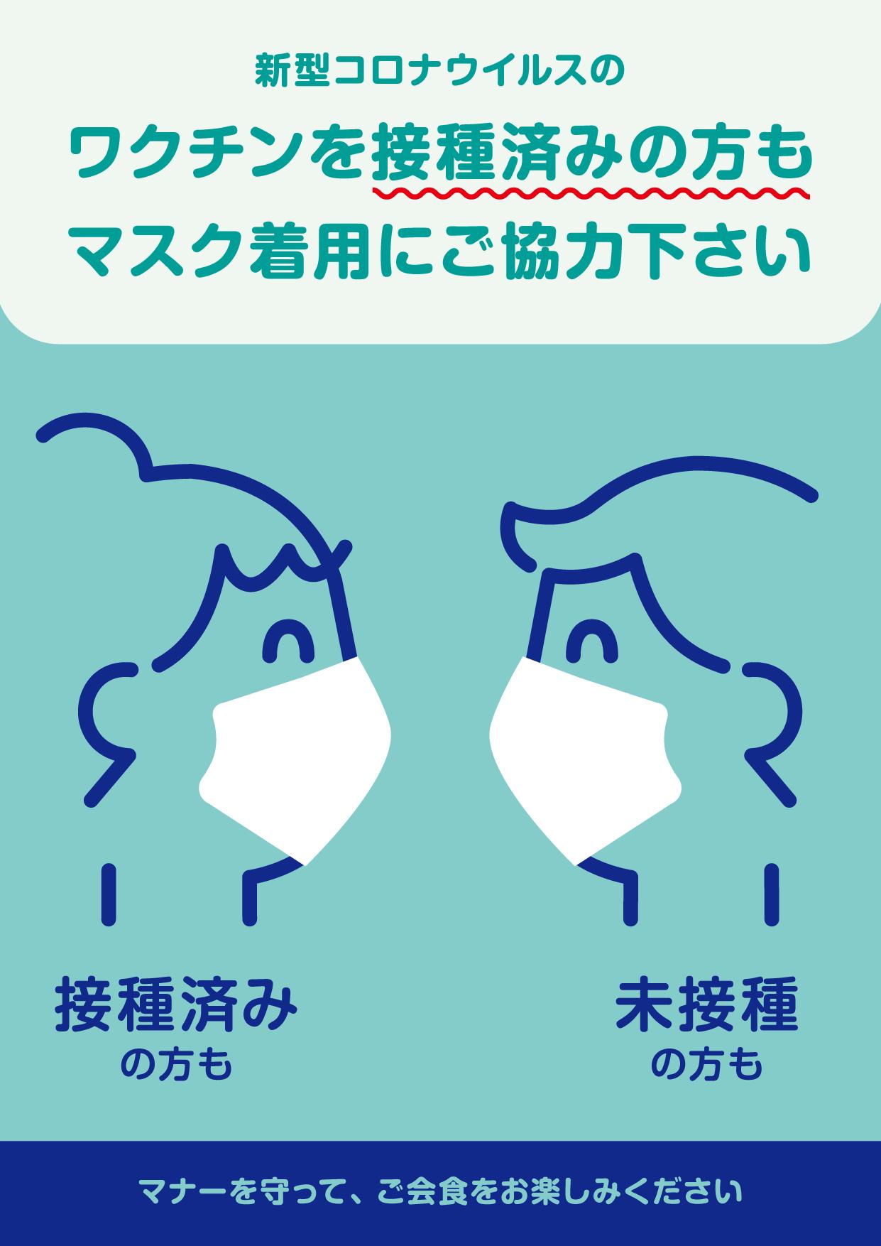 接種済みの方もマスク着用