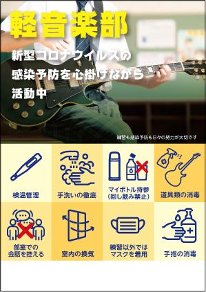 軽音楽部_01