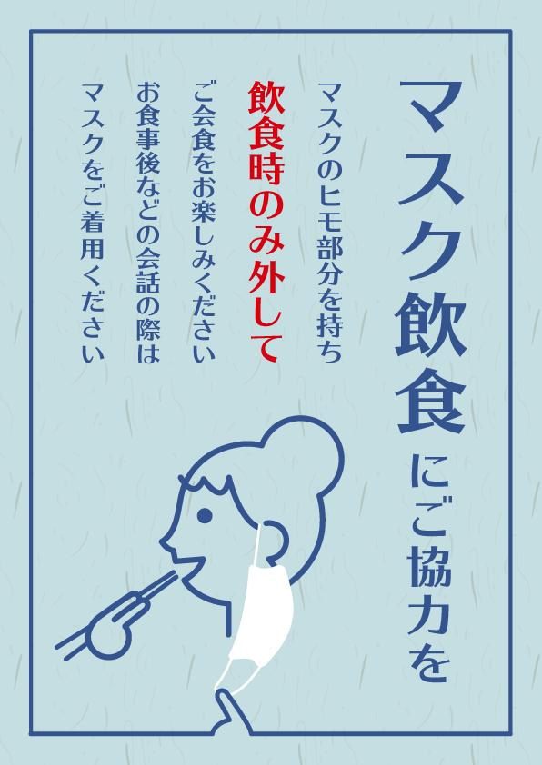 マスク飲食_02