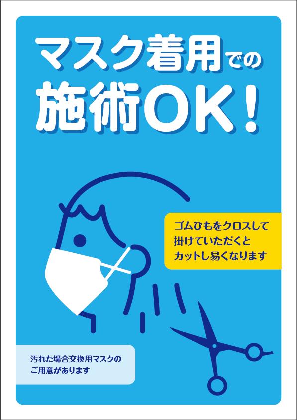 マスク着用施術OK_02