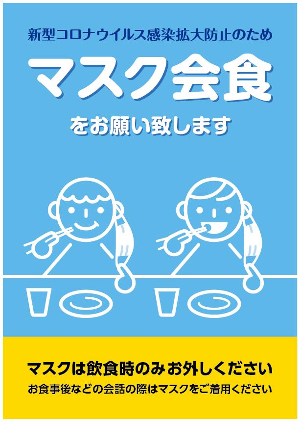 マスク会食_02