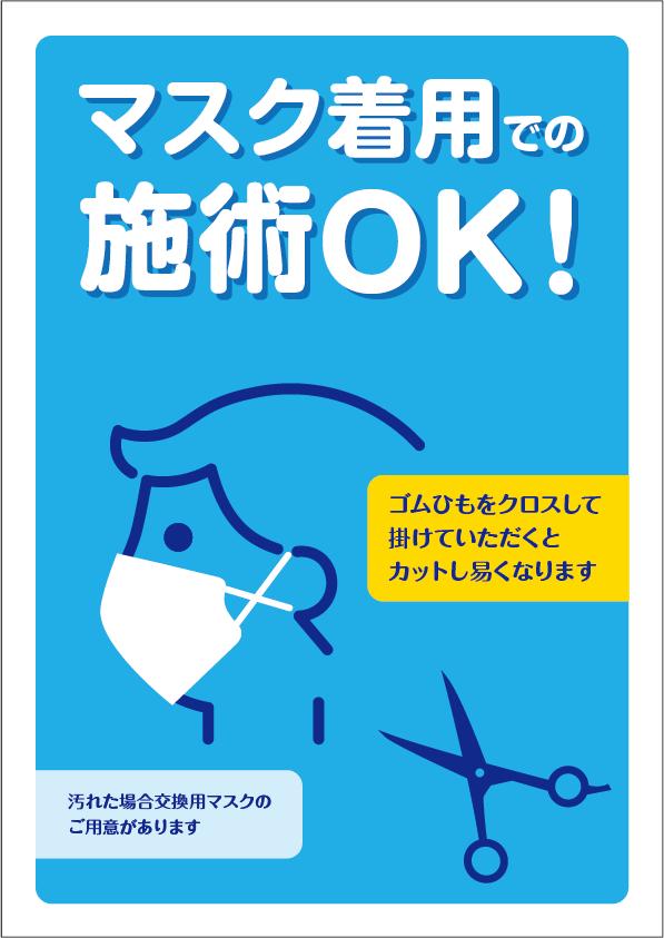 マスク着用施術OK_01