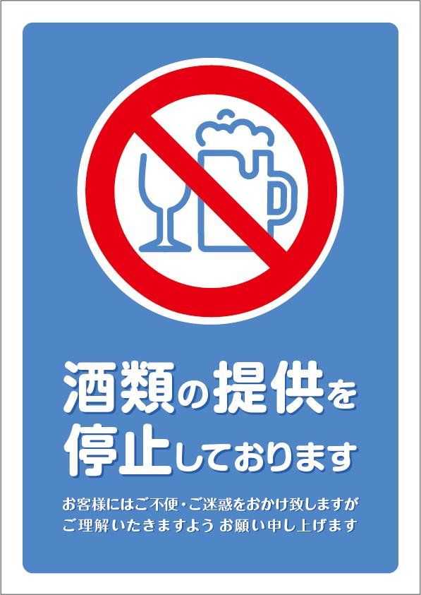 お酒の提供停止_02