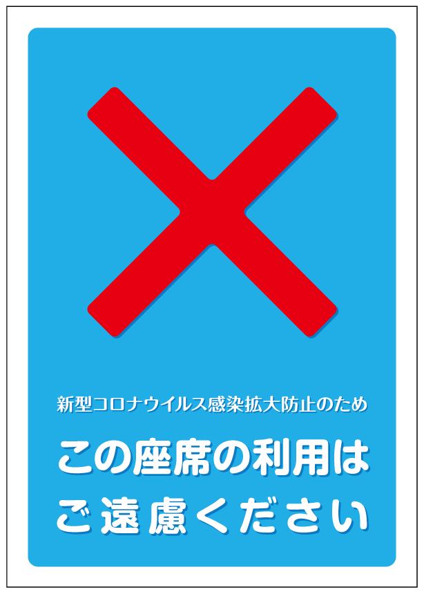 座席の利用_02