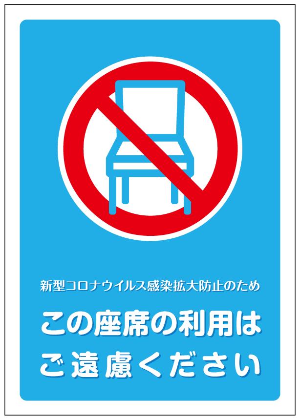 座席の利用_01