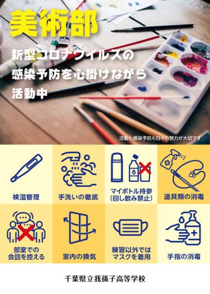千葉県立我孫子高等学校様_新規部活の追加をご依頼いただきました。