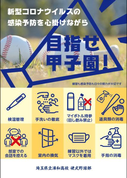 埼玉県立浦和高等学校  硬式野球部様_学校名をお入れしました。
