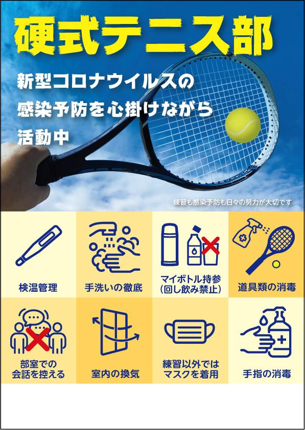硬式テニス部_01