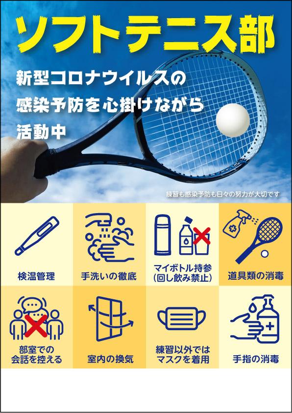 ソフトテニス部_01